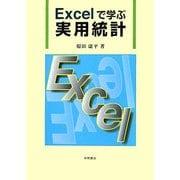 Excelで学ぶ実用統計 [単行本]