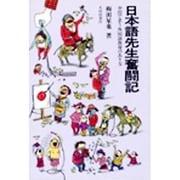 日本語先生奮闘記―中国で思う外国語教育のあり方 [単行本]