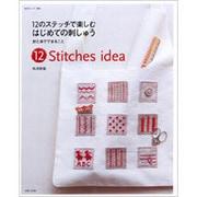 12のステッチで楽しむはじめての刺しゅう-針と糸でできること 12Stiches idea(私のカントリー別冊) [ムックその他]