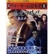 季刊ウォーゲーム日本史 8 [全集叢書]