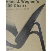 ハンス・ウェグナーの椅子100(コロナ・ブックス) [単行本]