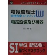 電気管理士合格完全マスタブック〈3〉電気設備及び機器(これなら合格できるシリーズ) [全集叢書]