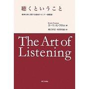 聴くということ―精神分析に関する最後のセミナー講義録 [単行本]