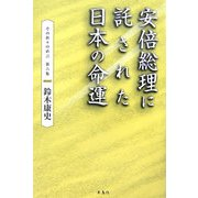 安倍総理に託された日本の命運―その折々の直言〈第6集〉 [単行本]