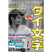 DVDで学ぶタイ文字
