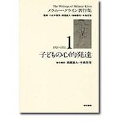メラニー・クライン著作集 1 (1921-1931) [全集叢書]