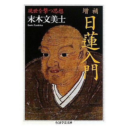 日蓮入門―現世を撃つ思想 増補 (ちくま学芸文庫) [文庫]