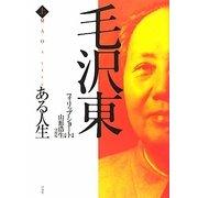毛沢東〈上〉―ある人生 [単行本]