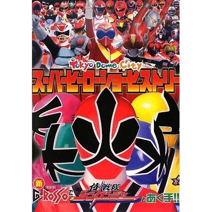 東京ドームシティスーパーヒーローショーヒストリー [単行本]