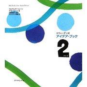 スウェーデン式アイデア・ブック〈2〉 [単行本]