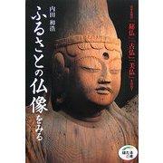 ふるさとの仏像をみる―日本全国の「秘仏」「古仏」「美仏」を訪ねて(ほたるの本) [単行本]
