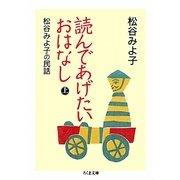 読んであげたいおはなし〈上〉―松谷みよ子の民話(ちくま文庫) [文庫]