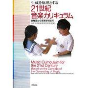 生成を原理とする21世紀音楽カリキュラム―幼稚園から高等学校まで [単行本]