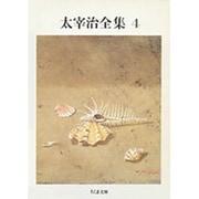 太宰治全集〈4〉(ちくま文庫) [文庫]