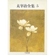太宰治全集〈5〉(ちくま文庫) [文庫]
