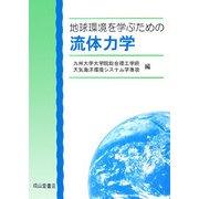 地球環境を学ぶための流体力学 改訂版 [単行本]