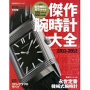 傑作腕時計大全 2011-2012(ビッグマンスペシャル) [ムックその他]