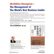 Mr.Chihiro Kanagawa:The Management of The World's Best Business Leader 第2版 [単行本]