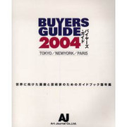BUYERS GUIDE 2004-世界に向けた画廊と芸術家のためのガイドブック型年鑑 [事典辞典]