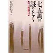 七五調の謎をとく―日本語リズム原論 [単行本]