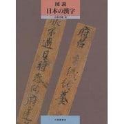 図説 日本の漢字 [単行本]