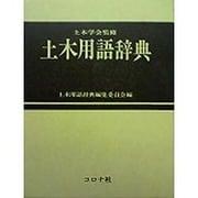 土木用語辞典 [事典辞典]