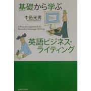 基礎から学ぶ英語ビジネス・ライティング [単行本]
