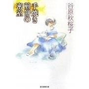 手焼き煎餅の密室(創元推理文庫) [文庫]