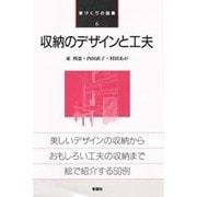 収納のデザインと工夫(家づくりの図集〈6〉) [全集叢書]