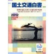 国土交通白書 2012-平成23年度年次報告 [単行本]