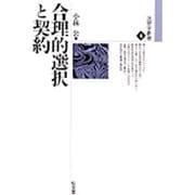 合理的選択と契約(法哲学叢書〈4〉) [全集叢書]