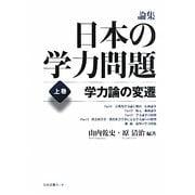 論集 日本の学力問題〈上巻〉学力論の変遷 [全集叢書]
