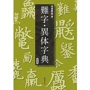難字・異体字典 新装版 [事典辞典]