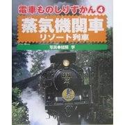 電車ものしりずかん〈4〉蒸気機関車・リゾート列車 [図鑑]