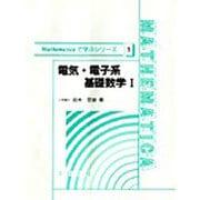 電気・電子系基礎数学〈1〉(Mathematicaで学ぶシリーズ〈1〉) [全集叢書]