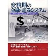 変貌期の金融・証券システム [単行本]