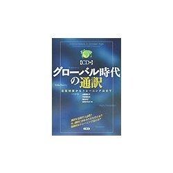 グローバル時代の通訳―基礎知識からトレーニング法まで [単行本]