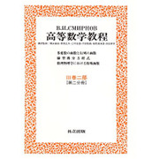 高等数学教程 6 3巻2部第1分冊 [全集叢書]