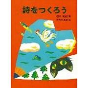詩をつくろう(さ・え・ら図書館〈国語〉) [全集叢書]