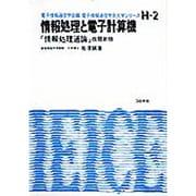 情報処理と電子計算機(電子情報通信学会大学シリーズ〈H-2〉) [全集叢書]