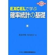 EXCELで学ぶ確率統計の基礎 [単行本]