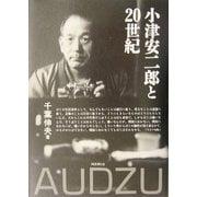 小津安二郎と20世紀 [単行本]