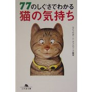 77のしぐさでわかる猫の気持ち(幻冬舎文庫) [文庫]