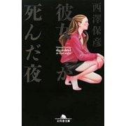 彼女が死んだ夜(幻冬舎文庫) [文庫]