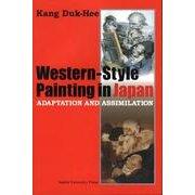日本画における西洋画法の受容と影響 [単行本]