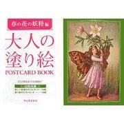 大人の塗り絵POSTCARD BOOK 春の花の妖精編 [単行本]