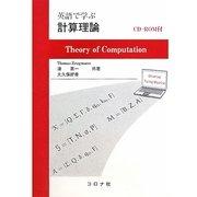 英語で学ぶ計算理論 [単行本]