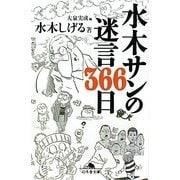 水木サンの迷言366日(幻冬舎文庫) [文庫]