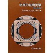 物理学基礎実験 第2版新訂 [単行本]
