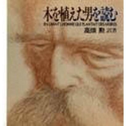 木を植えた男を読む [単行本]